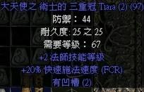 物品交易区 1.11 暗黑破坏神 暗黑1.11 暗黑2战网 暗黑2暗...